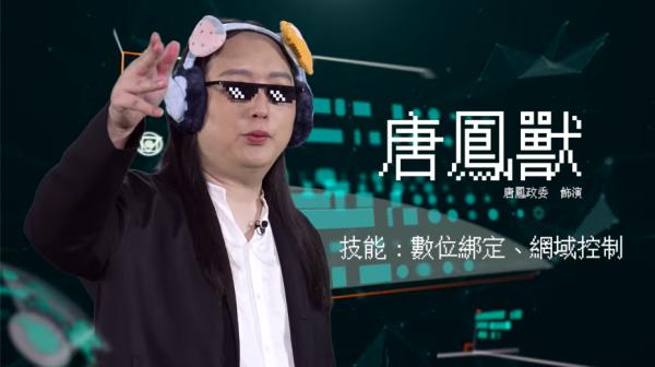 五倍券如何數位綁定唐鳳化身「唐鳳獸」影片示範教學| 政治| 新頭殼Newtalk